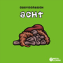 Cartoonbuch acht